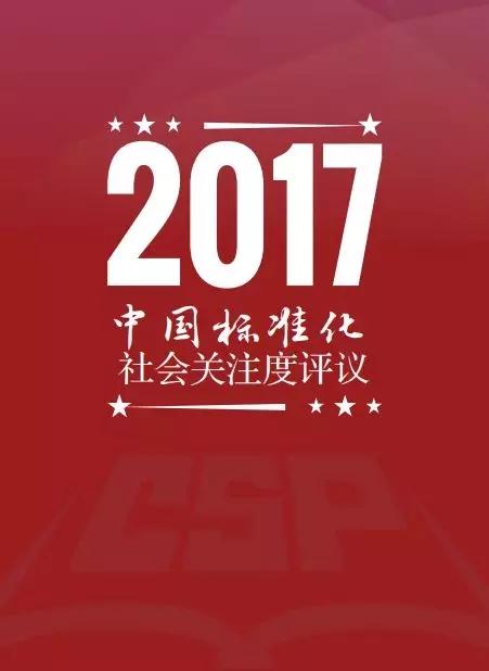 """2017年中国标准化""""最热""""新闻事件"""